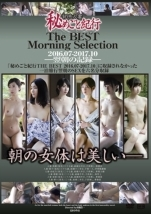 秘めごと紀行 The Best Morning Selection 2016.07〜2017.10
