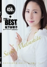 ATTACKERS PRESENTS THE BEST OF 松下紗栄子 DISC-1
