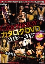 Cinemagic カタログDVD 2016〜2017
