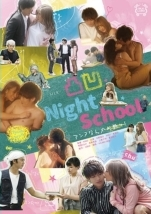 凸凹Night School