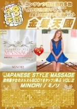 裏DVD 金8天国 JAPANESE STYLE MASSAGE Vol.2 ミノリ
