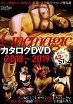 Cinemagic カタログDVD 2018〜2019