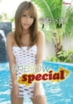 mellow special/今井メロ