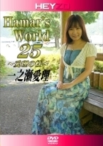 裏DVD HAMAR'S WORLD 25〜愛理の性〜