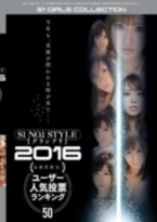 Disc.2 S1 NO.1STYLE グランプリ 2016高画質限定!ユーザー人気投票ランキング BEST50