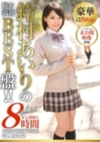 Disc.1 鈴村あいり 8時間 BEST PRESTIGE PREMIUM TREASURE VOL.03