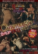 Cinemagic カタログDVD 2015〜2016
