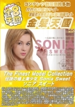 裏DVD The Finest Model Collection 伝説の極上美少女